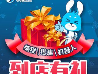 科技兔青少儿科技活动中心(体育公园店)