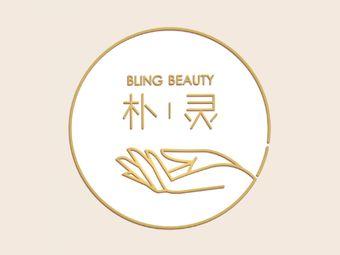 朴灵BLING BEAUTY(龙兴公馆店)