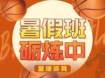 呈康体育少儿篮球训练营(MVP店)