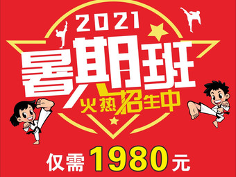 俊韩跆拳道连锁机构(三门路分馆)