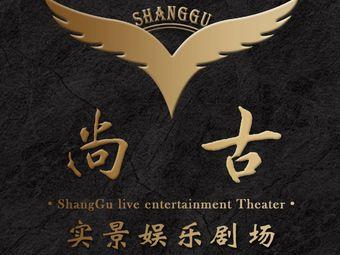 尚古·实景娱乐剧场