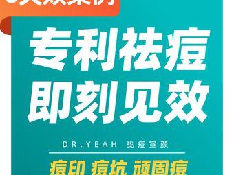 战痘宣颜专利祛痘国际连锁(晋江店)