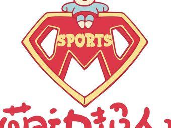 萌动超人运动馆·轮滑&跆拳道(新湖广场集合店)