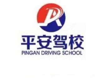 义乌市平安汽车驾驶员培训有限公司