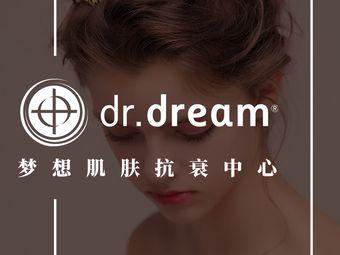 Dr.dream梦想肌肤抗衰中心