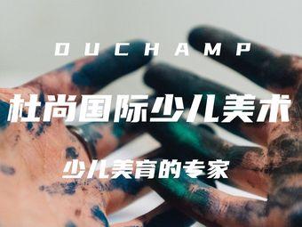 杜尚国际少儿美术(沈河奉天校区)
