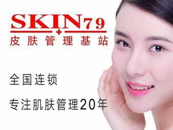 SKIN79皮肤管理基站 丽江店