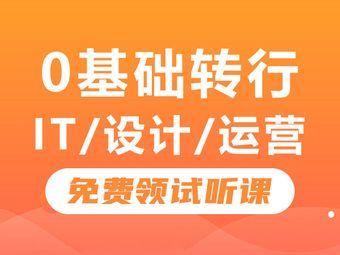 达内IT学院(珠海中心)