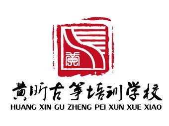 黄昕古筝培训学校