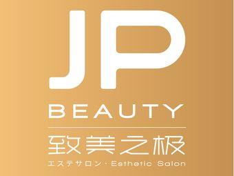 JP Beauty日式轻奢美肌沙龙