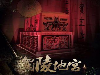 迷城超级密室逃脱(邗江吾悦店)