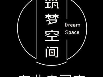 筑梦空间自习室(宝龙店)