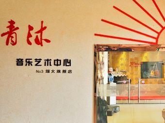青沐音乐艺术中心(莱山区店)