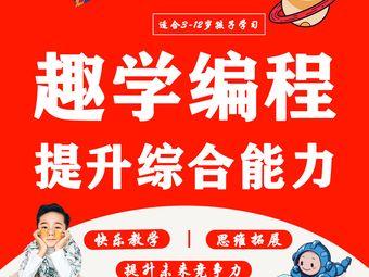 漫启STEM少儿编程·乐高机器人(文苑店)