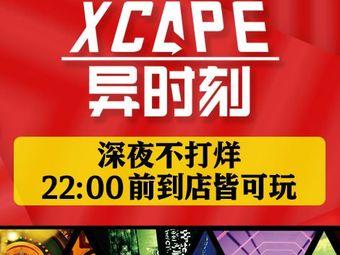 Xcape异时刻密室逃脱(永盛店)