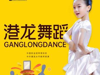港龙舞蹈24店通用·成人少儿舞蹈培训(国贸校区)