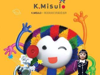 韩国K·misulo珂米乐儿童艺术体验馆