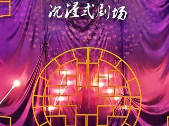 嬉游文化沉浸式剧场(天津街店)