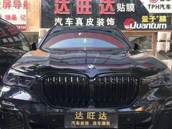 达旺达汽车贴膜·真皮座椅·隐形车衣·商务改装·量子膜