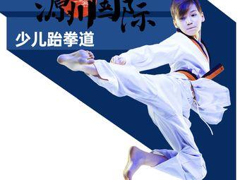源川國際競技道場(跆拳道)