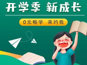 娃哈哈未来教育(临江校区)