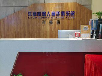 乐高国际教育机构(兴泰校区)