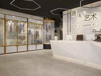 唐人艺术中心(曲江店)
