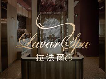Lavar 拉法爾 C·SPA(天盈广场店)