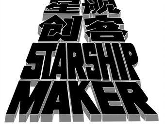 星舰创客机器人编程俱乐部