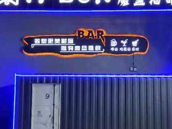 魔盒酒吧 M-BOX
