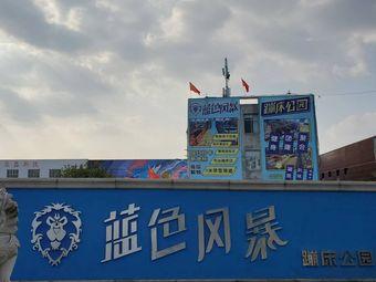 蓝色风暴蹦床公园