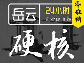 岳云健美馆·24H健身