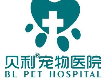 貝利寵物醫院(茶園精品店)