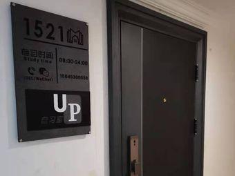 UP自习室