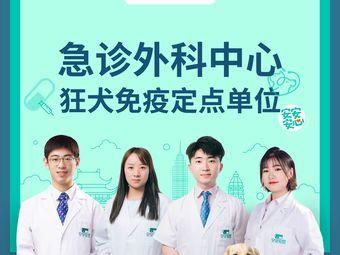 安安宠医·旺财宠物医院(小动物全科中心)