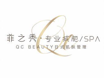 菲之秀QCbeauty日式皮肤管理中心