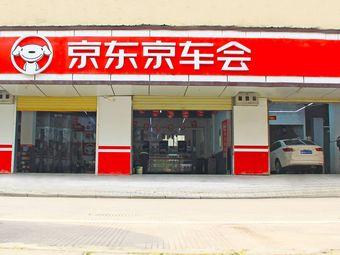 京东京车会万森店