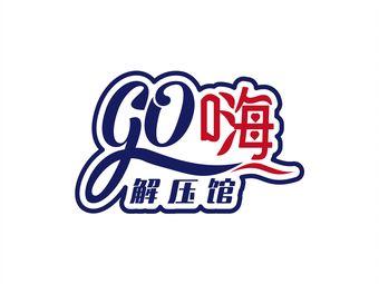 GO嗨情绪解压馆