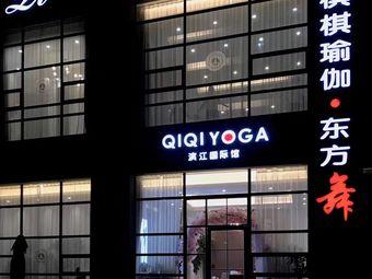 棋棋瑜伽·东方舞(滨江国际店)