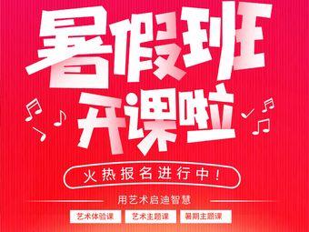 杨梅红艺术教育(宝龙城校区)