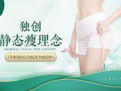 凌纤专业瘦身养生中心的图片