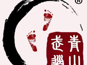 青山武道ITF跆拳道(唐山街店)