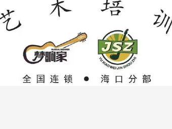 梦响家艺术培训中心(全国连锁品牌金手指吉他教育)