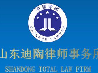 山东迪陶律师事务所