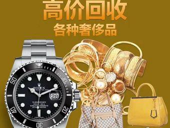 岳豪YUEHAO 名表名包首饰 奢侈品