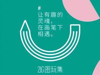 21G图玩集|系统美术教学中心(新天地广场店)