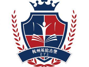 杭州英伦吉堡培训学校
