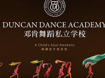 邓肯舞蹈私立学校(苏宁校区)