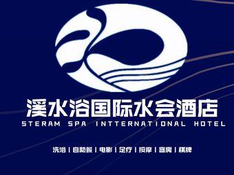 溪水浴国际水会酒店