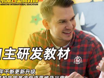小新星国际教育(六岔口启航艺术教育校区)